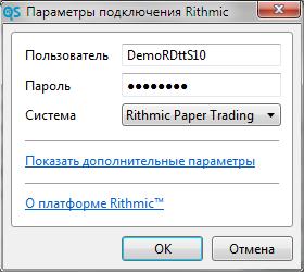 Настройки подключения Rithmic