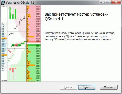 Окно приветствия QScalp Setup