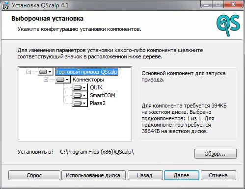 Диалог выбора компонентов QScalp Setup
